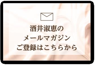 酒井淑惠のメールマガジンご登録はこちらから