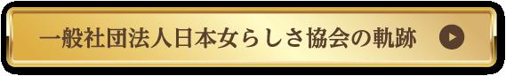 一般社団法人日本女らしさ協会の軌跡 youtube_link