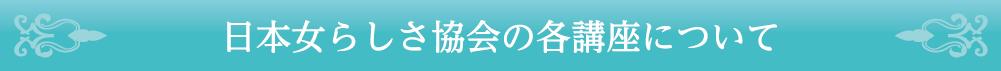日本女らしさ協会の各講座について