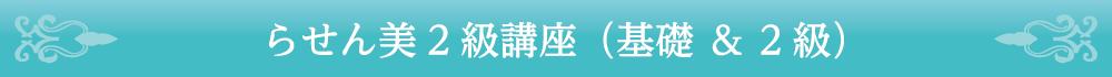らせん美2級講座(基礎&2級)