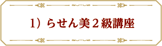 1)らせん美2級講座