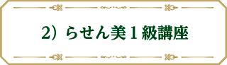2)らせん美1級講座