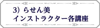 3)らせん美インストラクター各講座