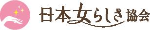 日本女らしさ協会